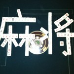 Chinese Automatic Mahjong Table VMAMT-1